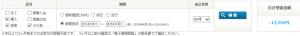 外為オプション収支201410