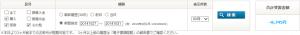 外為オプション収支20141027