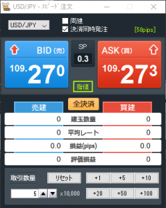 FX 注文画面紹介