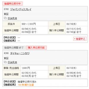 初IPO 20140311